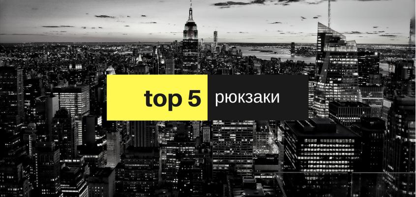 ТОП-5 самых крутых городских рюкзаков