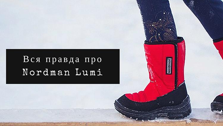 Вся правда про Nordman Lumi и честные отзывы покупателей Спец-ГОСТа
