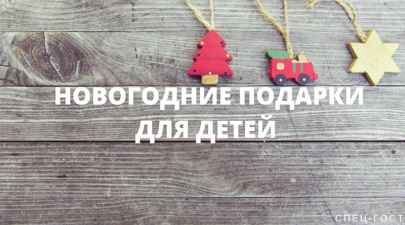 Самые нужные подарки для детей на Новый год