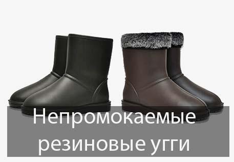 Непромокаемые резиновые угги