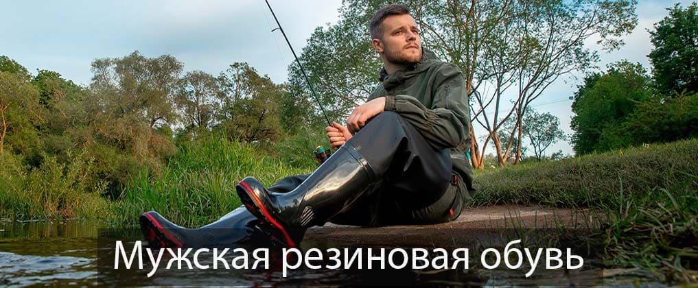 Мужская резиновая обувь